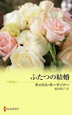 ふたつの結婚-電子書籍