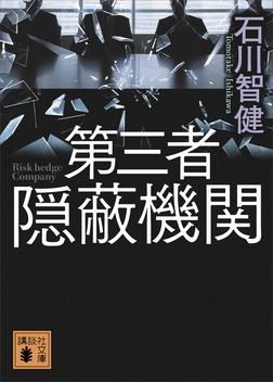 第三者隠蔽機関-電子書籍
