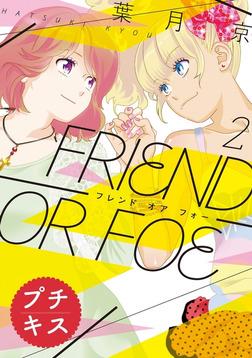 FRIEND OR FOE プチキス(2)-電子書籍