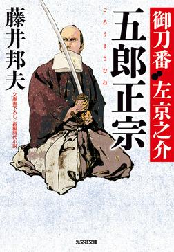 五郎正宗~御刀番 左京之介(五)~-電子書籍