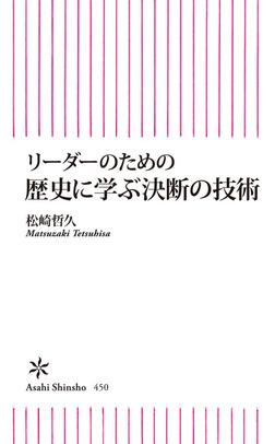 リーダーのための歴史に学ぶ決断の技術-電子書籍