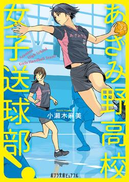 あざみ野高校女子送球部!-電子書籍