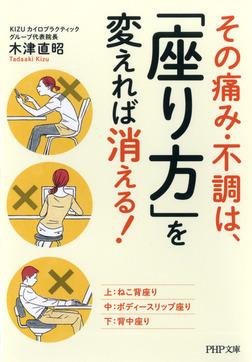 その痛み・不調は、「座り方」を変えれば消える! -電子書籍