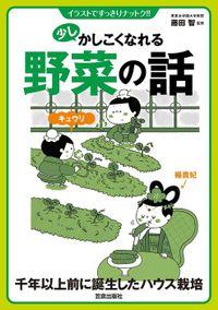 少しかしこくなれる野菜の話(イラストですっきりナットク!!)