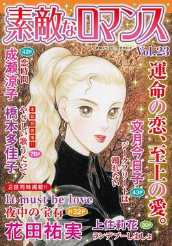 素敵なロマンス vol.23-電子書籍