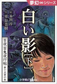 夢幻∞シリーズ 百夜・百鬼夜行帖87 白い影(下)
