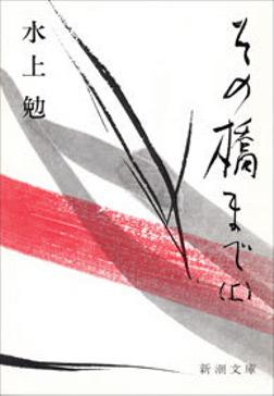 その橋まで(上)-電子書籍