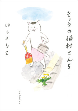 きょうの猫村さん 5-電子書籍