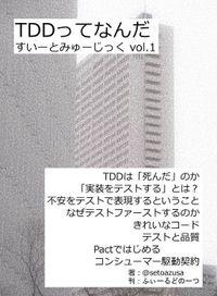 すいーとみゅーじっく vol.1 TDDってなんだ