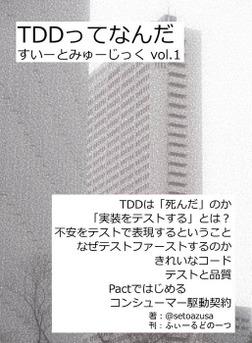 すいーとみゅーじっく vol.1 TDDってなんだ-電子書籍