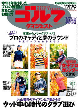 週刊ゴルフダイジェスト 2015/12/29号-電子書籍