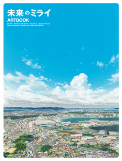 未来のミライ ARTBOOK-電子書籍