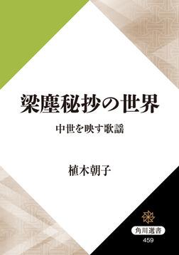 梁塵秘抄の世界 中世を映す歌謡-電子書籍