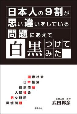 日本人の9割が思い違いをしている問題にあえて白黒つけてみた-電子書籍