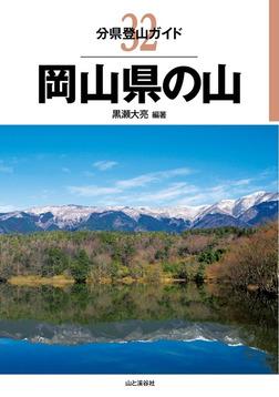 分県登山ガイド 32 岡山県の山-電子書籍