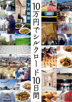 10万円でシルクロード10日間-電子書籍