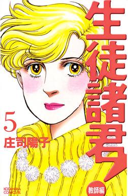 生徒諸君! 教師編(5)-電子書籍