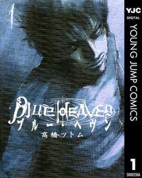 Blue Heaven 1