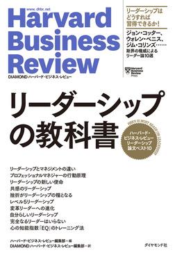 ハーバード・ビジネス・レビュー リーダーシップ論文ベスト10 リーダーシップの教科書-電子書籍