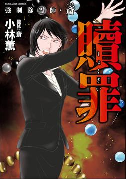 強制除霊師・斎 贖罪-電子書籍