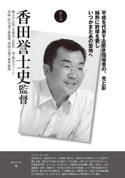 監督と甲子園5 香田誉士史監督 駒大苫小牧(北海道)元監督-電子書籍