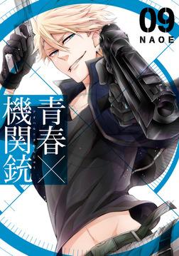 青春×機関銃 9巻-電子書籍