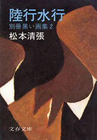 陸行水行 別冊黒い画集2