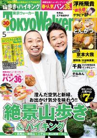 月刊 東京ウォーカー 2020年5月号