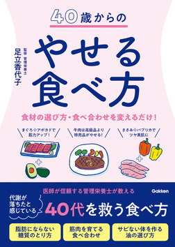 40歳からのやせる食べ方 ダイエット、美容のために知っておきたい食材、食べ方のコツ-電子書籍