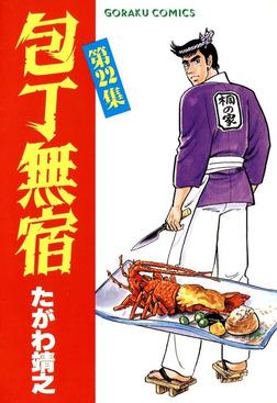 包丁無宿 22-電子書籍