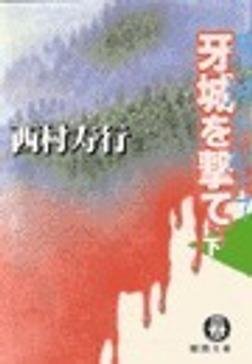牙城を撃て(下)-電子書籍