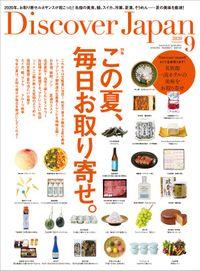 Discover Japan2020年9月号「この夏、毎日お取り寄せ。」