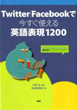 Twitter|Facebookで今すぐ使える英語表現1200-電子書籍