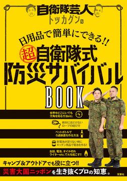 自衛隊芸人トッカグンの日用品で簡単にできる!!  (超)自衛隊式防災サバイバルBOOK-電子書籍