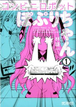 コンビニロボットぽぷりちゃん 1-電子書籍