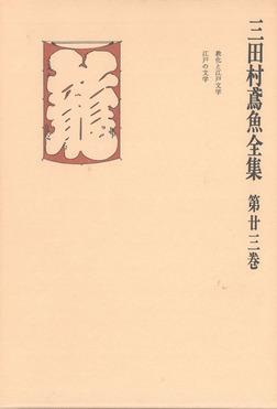 三田村鳶魚全集〈第23巻〉-電子書籍