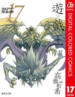 遊☆戯☆王 カラー版 17-電子書籍