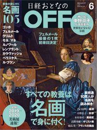 日経おとなのOFF 2019年6月号 [雑誌]