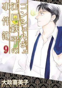 コンシェルジュ江口鉄平の事件簿(9)