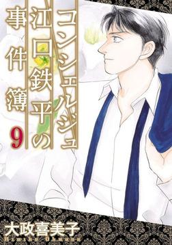 コンシェルジュ江口鉄平の事件簿(9)-電子書籍