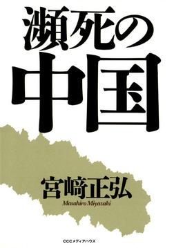 瀕死の中国-電子書籍