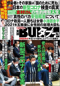 実話BUNKAタブー2020年6月号-電子書籍