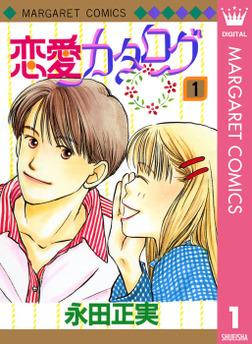 恋愛カタログ 1-電子書籍