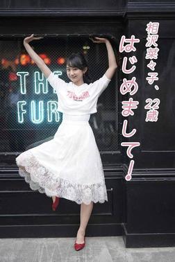 相沢菜々子、22歳。はじめまして!vol.1-電子書籍