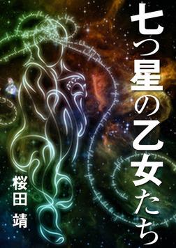 七つ星の乙女たち-電子書籍