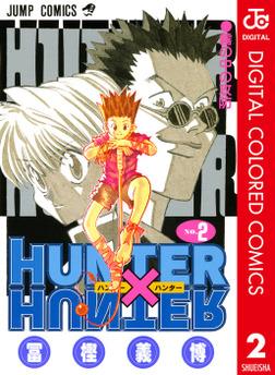 HUNTER×HUNTER カラー版 2-電子書籍
