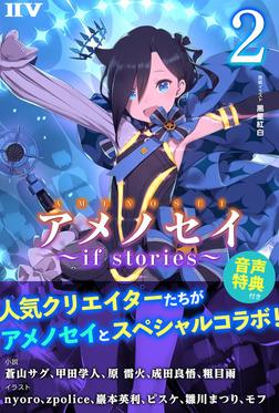 アメノセイ~ if stories ~ 2【音声特典付】-電子書籍