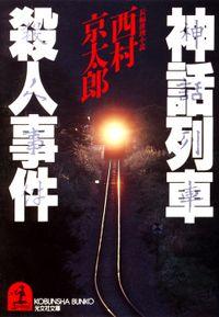 神話列車殺人事件