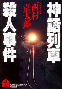 神話列車殺人事件-電子書籍