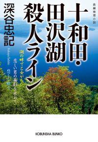 十和田・田沢湖殺人ライン